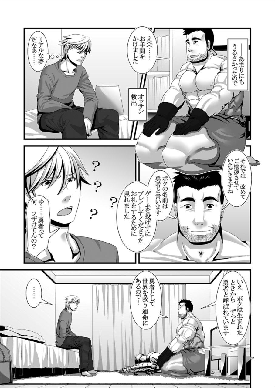 【エロ漫画】なんと拾ったゲームの勇者がTVから出てきてセックスしちゃったww【無料 エロ同人誌】 006