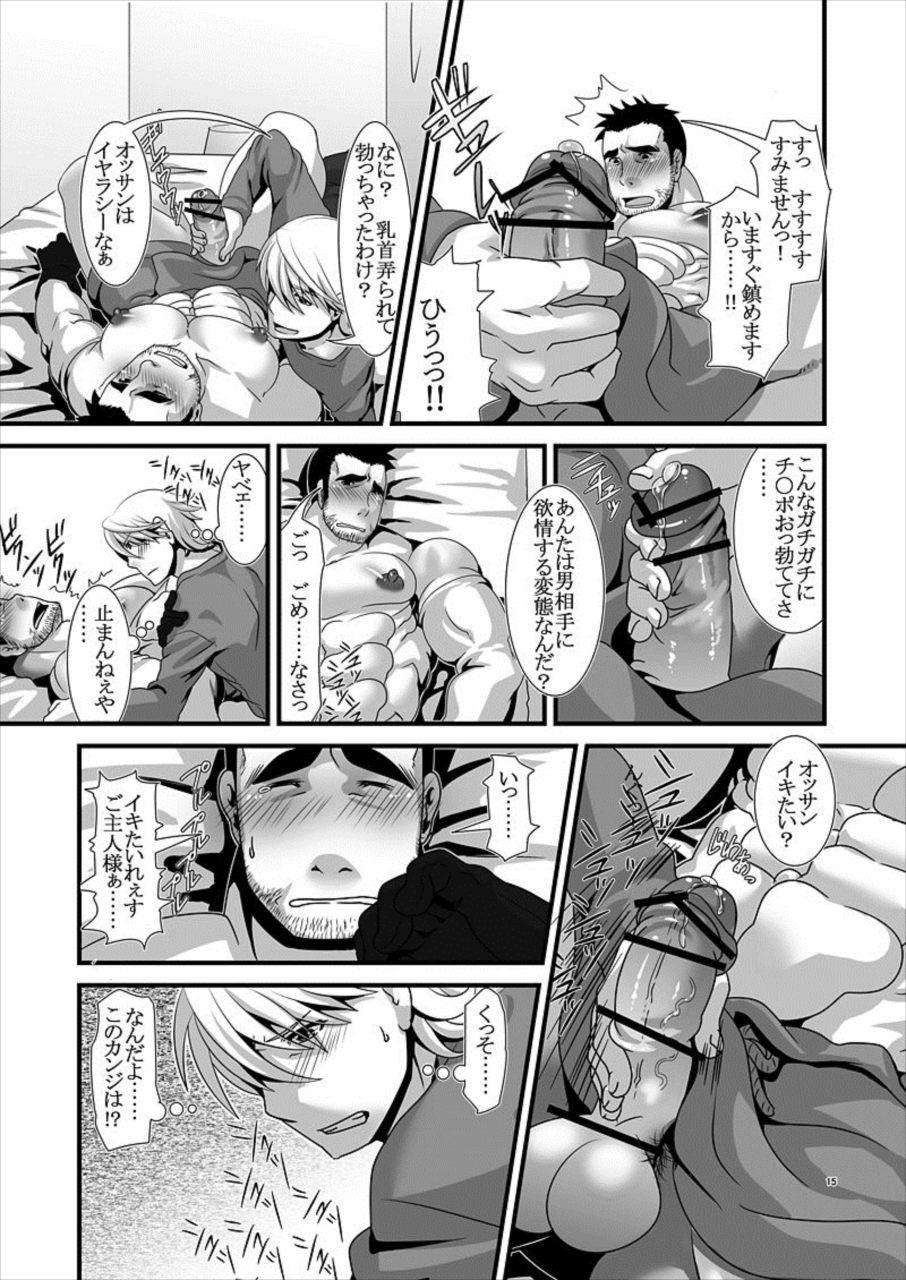 【エロ漫画】なんと拾ったゲームの勇者がTVから出てきてセックスしちゃったww【無料 エロ同人誌】 014