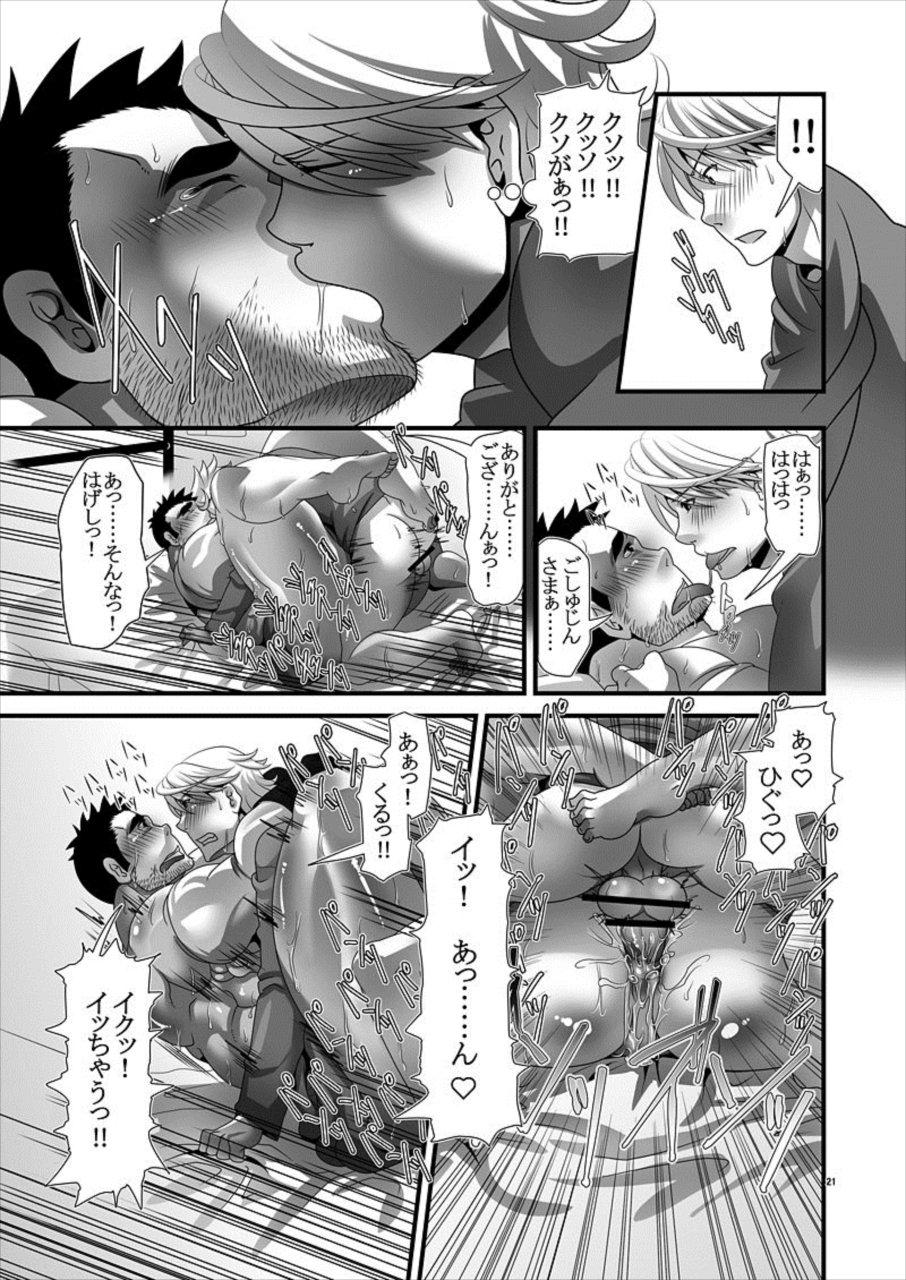 【エロ漫画】なんと拾ったゲームの勇者がTVから出てきてセックスしちゃったww【無料 エロ同人誌】 020