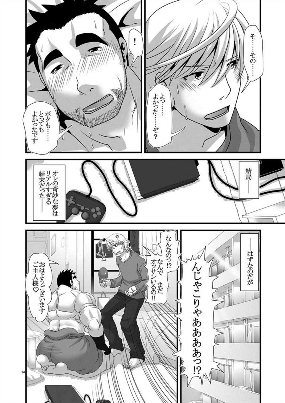 【エロ漫画】なんと拾ったゲームの勇者がTVから出てきてセックスしちゃったww【無料 エロ同人誌】 023