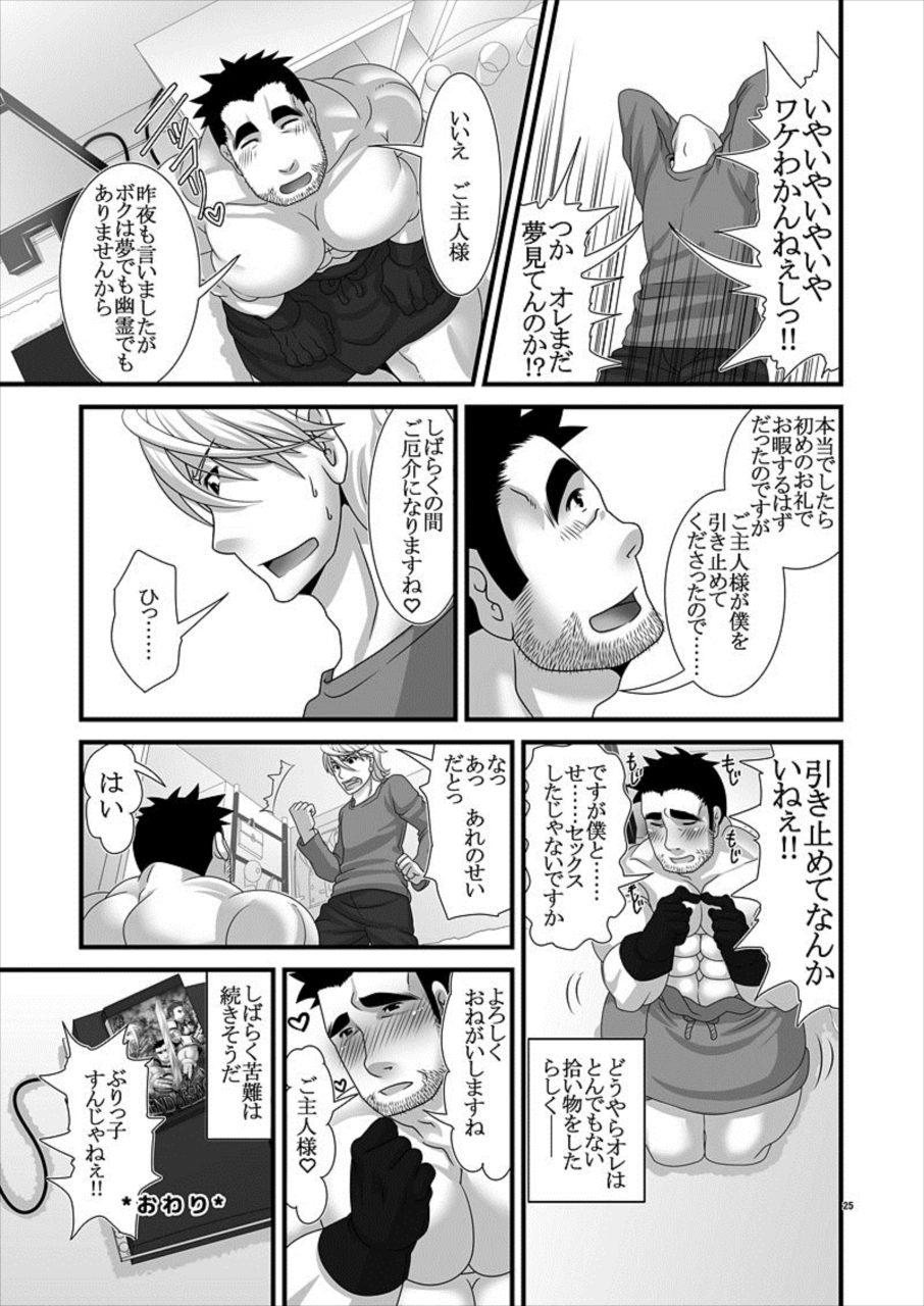 【エロ漫画】なんと拾ったゲームの勇者がTVから出てきてセックスしちゃったww【無料 エロ同人誌】 024
