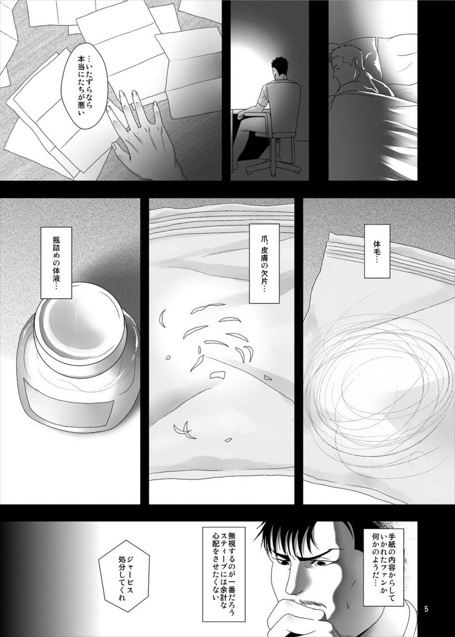 【エロ同人誌 アベンジャーズ】スティーブが後ろから殴られ気絶。目が覚めると拘束されてて…【無料 エロ漫画】 003