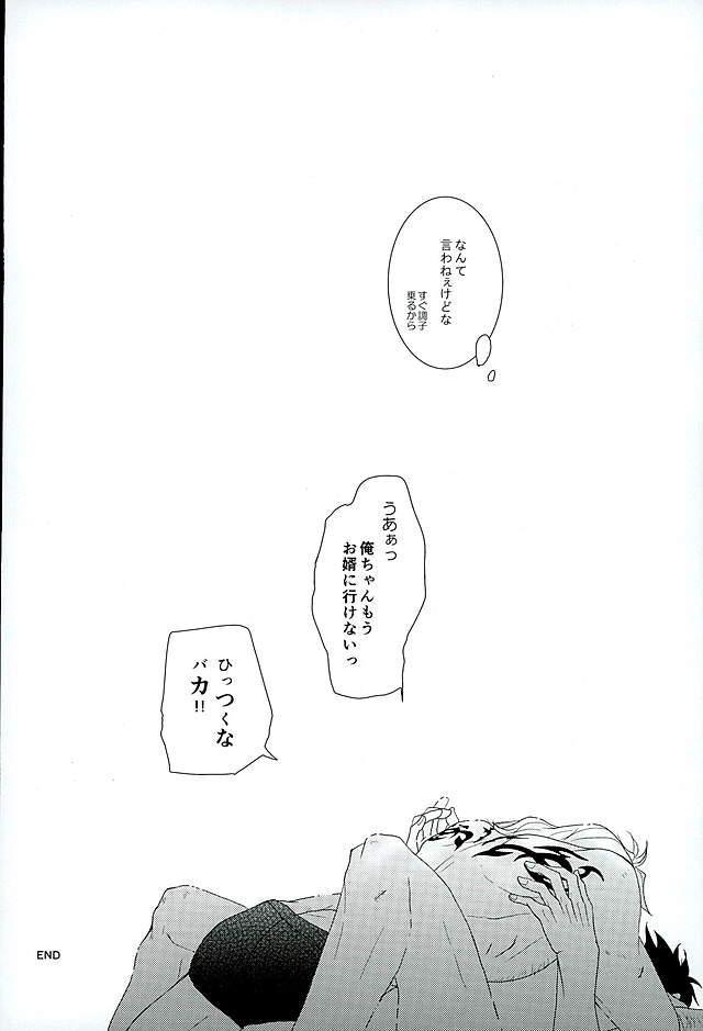 【エロ同人誌 GANGSTA】臭覚を取り戻す薬で鼻が超敏感になっちゃったウォリック!【無料 エロ漫画】 025