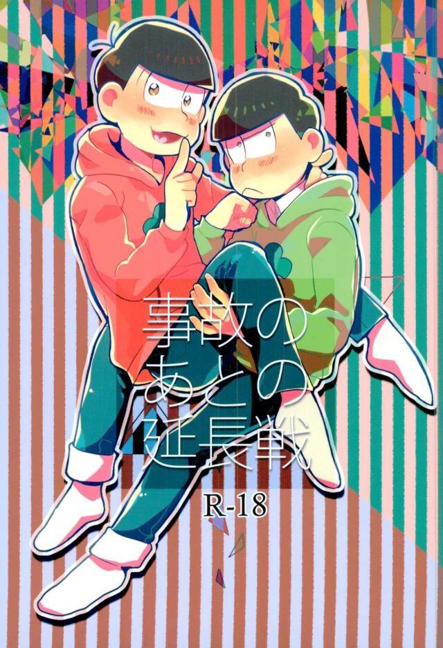【エロ同人誌 おそ松さん】チョロ松のオナニーを目撃してしまったおそ松!キレたチョロ松が口をきいてくれなくて…【無料 エロ漫画】 001