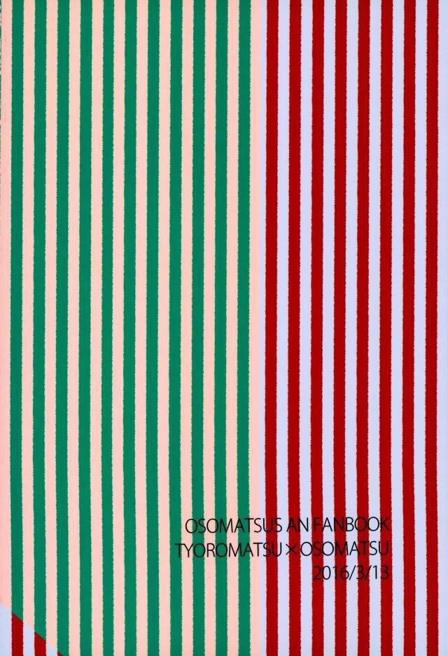 【エロ同人誌 おそ松さん】チョロ松のオナニーを目撃してしまったおそ松!キレたチョロ松が口をきいてくれなくて…【無料 エロ漫画】 022