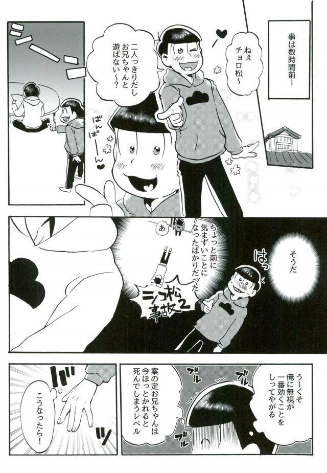 【エロ同人誌 おそ松さん】チョロ松のオナニーを目撃してしまったおそ松。【無料 エロ漫画】 003