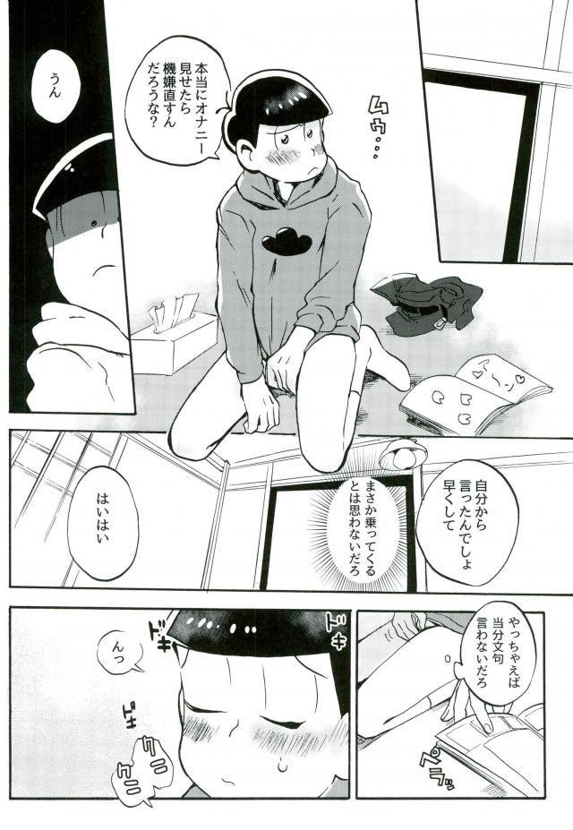 【エロ同人誌 おそ松さん】チョロ松のオナニーを目撃してしまったおそ松。【無料 エロ漫画】 005