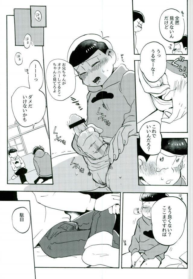 【エロ同人誌 おそ松さん】チョロ松のオナニーを目撃してしまったおそ松。【無料 エロ漫画】 006