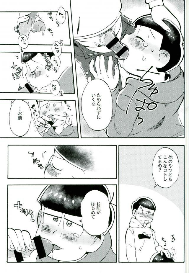 【エロ同人誌 おそ松さん】チョロ松のオナニーを目撃してしまったおそ松。【無料 エロ漫画】 012