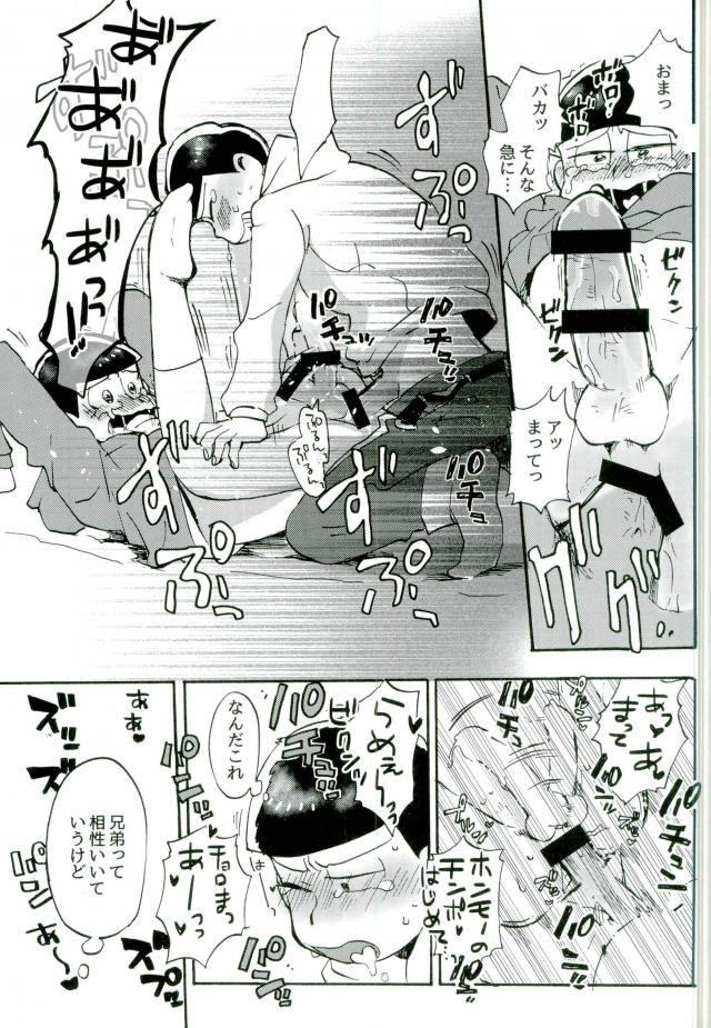 【エロ同人誌 おそ松さん】チョロ松のオナニーを目撃してしまったおそ松。【無料 エロ漫画】 016