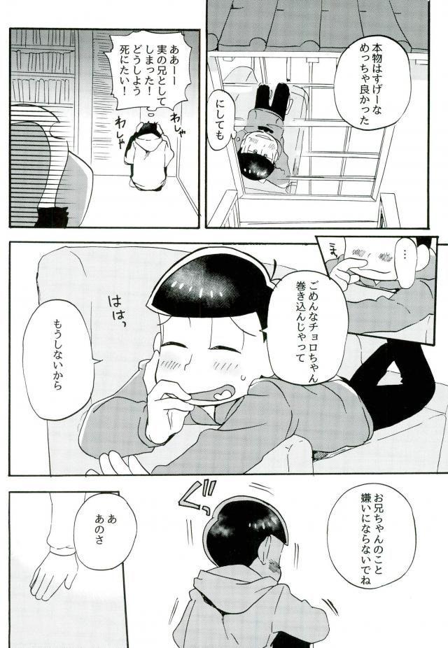 【エロ同人誌 おそ松さん】チョロ松のオナニーを目撃してしまったおそ松。【無料 エロ漫画】 019