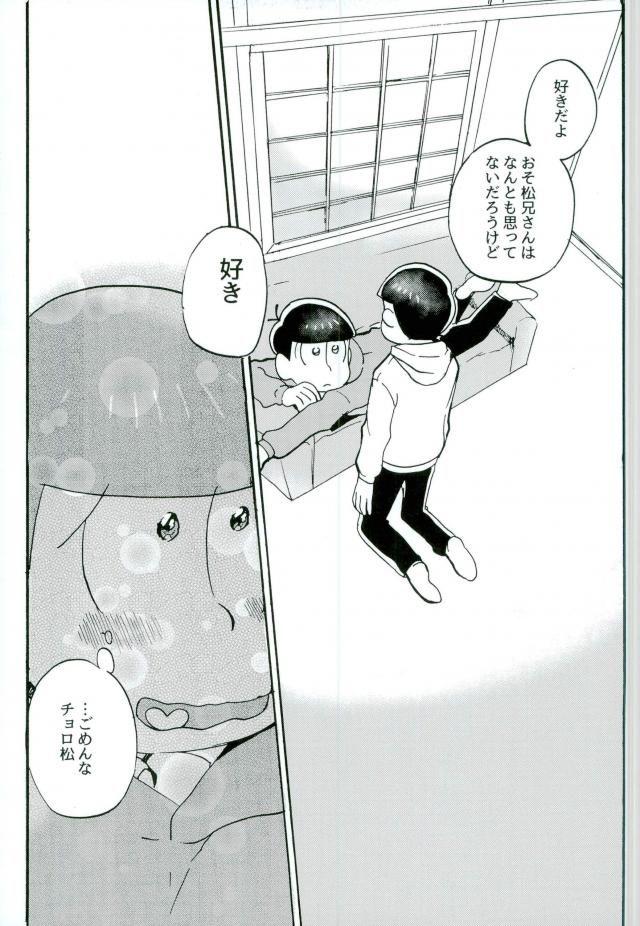 【エロ同人誌 おそ松さん】チョロ松のオナニーを目撃してしまったおそ松。【無料 エロ漫画】 020