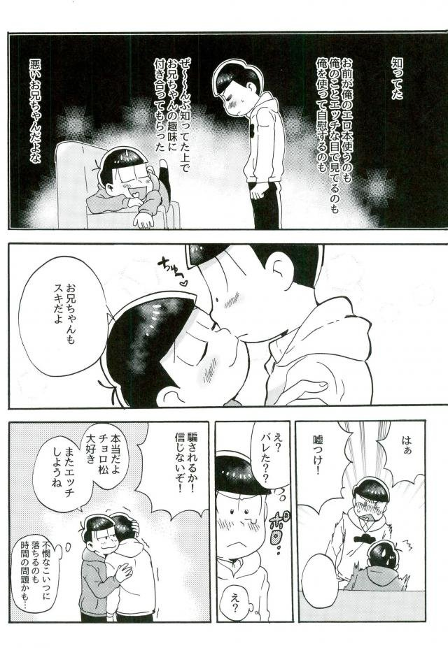 【エロ同人誌 おそ松さん】チョロ松のオナニーを目撃してしまったおそ松。【無料 エロ漫画】 021