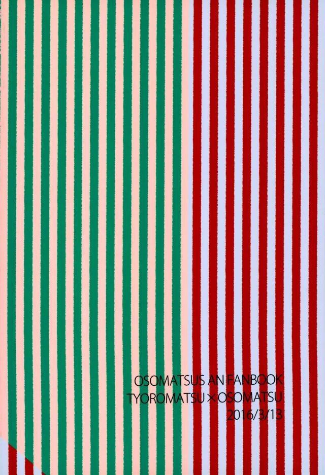 【エロ同人誌 おそ松さん】チョロ松のオナニーを目撃してしまったおそ松。【無料 エロ漫画】 022