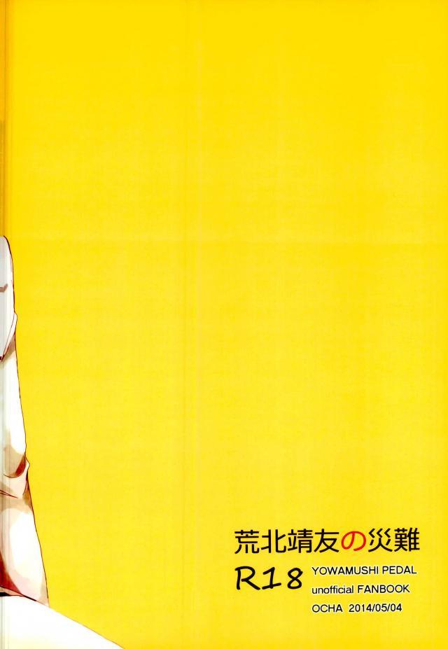 【エロ同人誌 弱虫ペダル】満員電車でふたりの男に痴漢されて手コキでイカされる荒北靖友www【無料 エロ漫画】 018