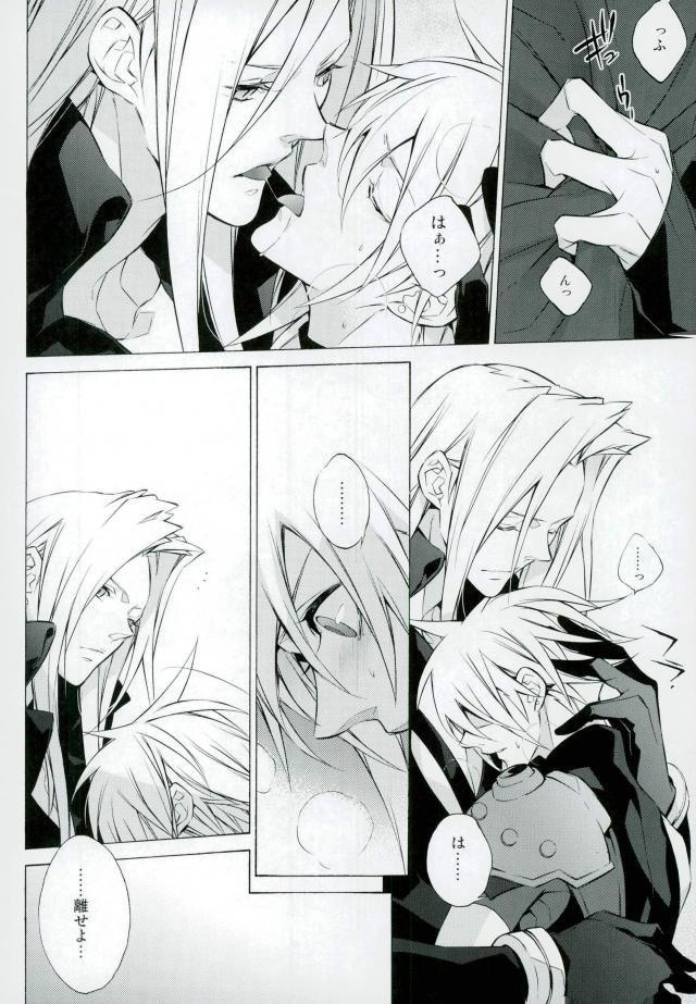 【エロ同人誌 FF7】セフィロスに唇を奪われて快楽に抗えず、青姦セックスしちゃうクラウドwww【無料 エロ漫画】 022
