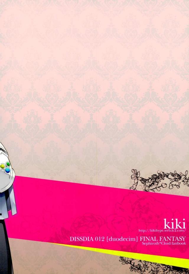 【エロ同人誌 FF7】セフィロスに唇を奪われて快楽に抗えず、青姦セックスしちゃうクラウドwww【無料 エロ漫画】 030