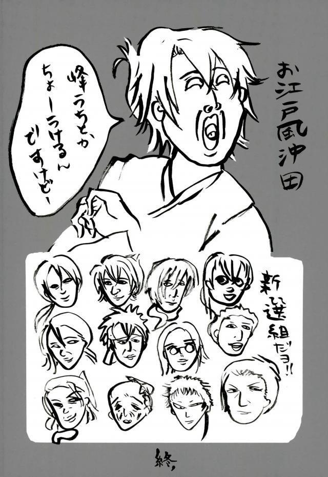 漫画 無料 薄桜鬼 エロ