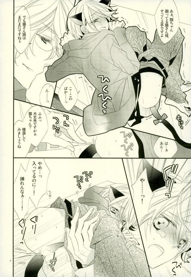 【エロ同人誌 うたプリ】獣医の役をやることになった那月。心優しい那月にぴったりの役だと思った翔は役作りに協力してあげることに。【無料 エロ漫画】 006
