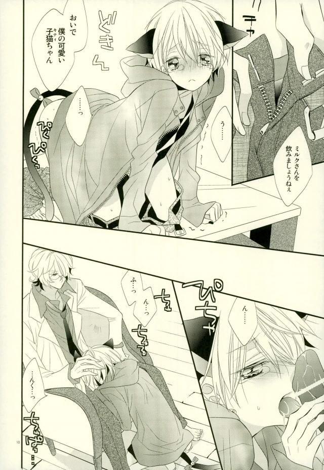 【エロ同人誌 うたプリ】獣医の役をやることになった那月。心優しい那月にぴったりの役だと思った翔は役作りに協力してあげることに。【無料 エロ漫画】 008