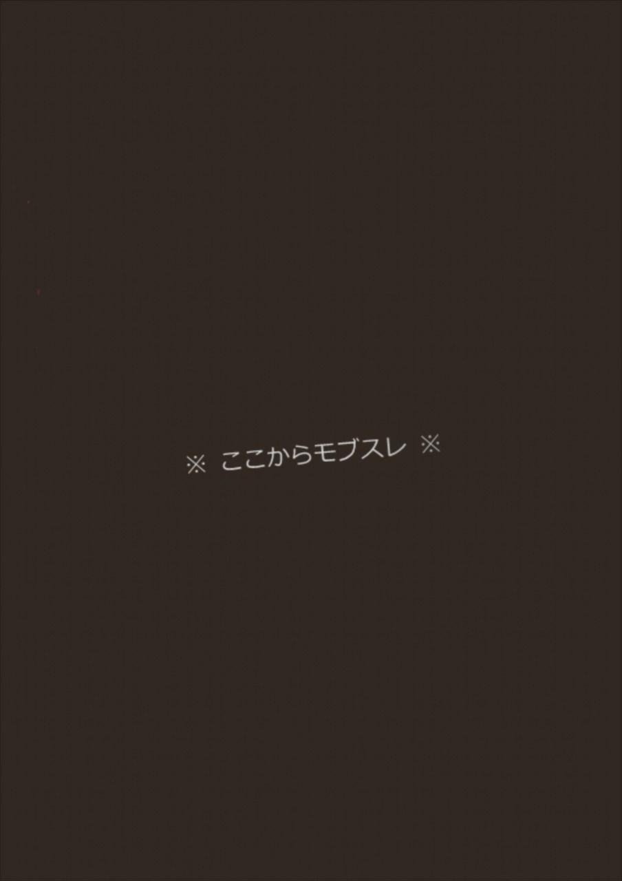 【エロ同人誌 アルドノア・ゼロ】スレインの幸せを考える伊奈帆さんが、なにゃかんやで童貞も処女もスレインに美味しく頂かれるw【無料 エロ漫画】 017