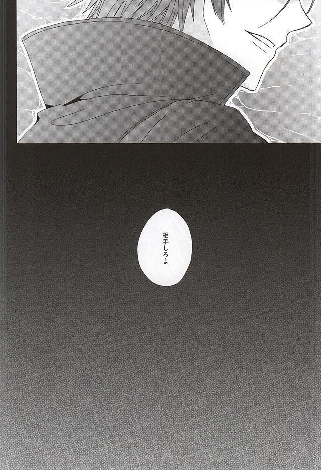 【エロ同人誌 K】周防と宗像がセックスしちゃってるよwww【無料 エロ漫画】 005