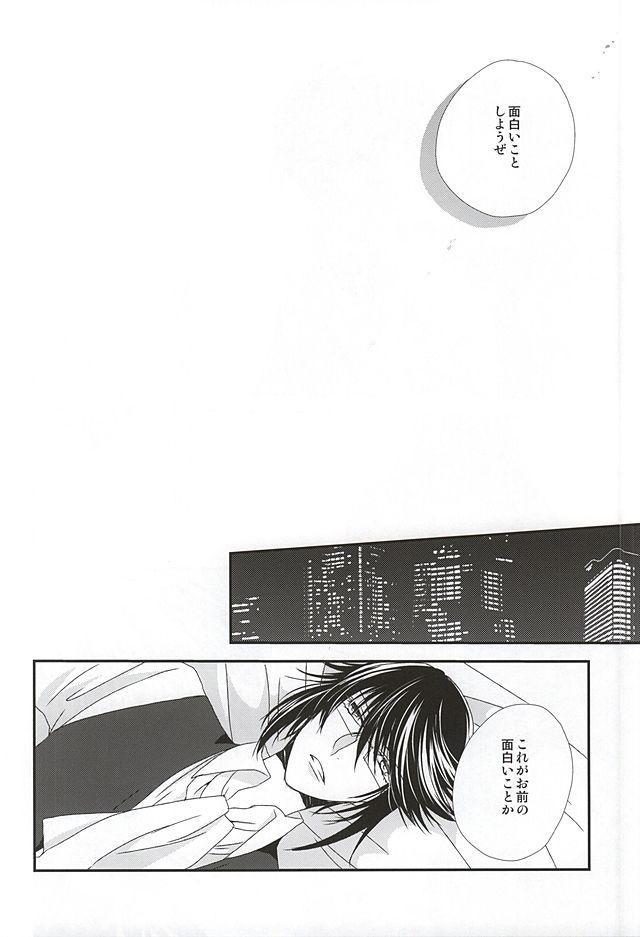 【エロ同人誌 K】周防と宗像がセックスしちゃってるよwww【無料 エロ漫画】 013