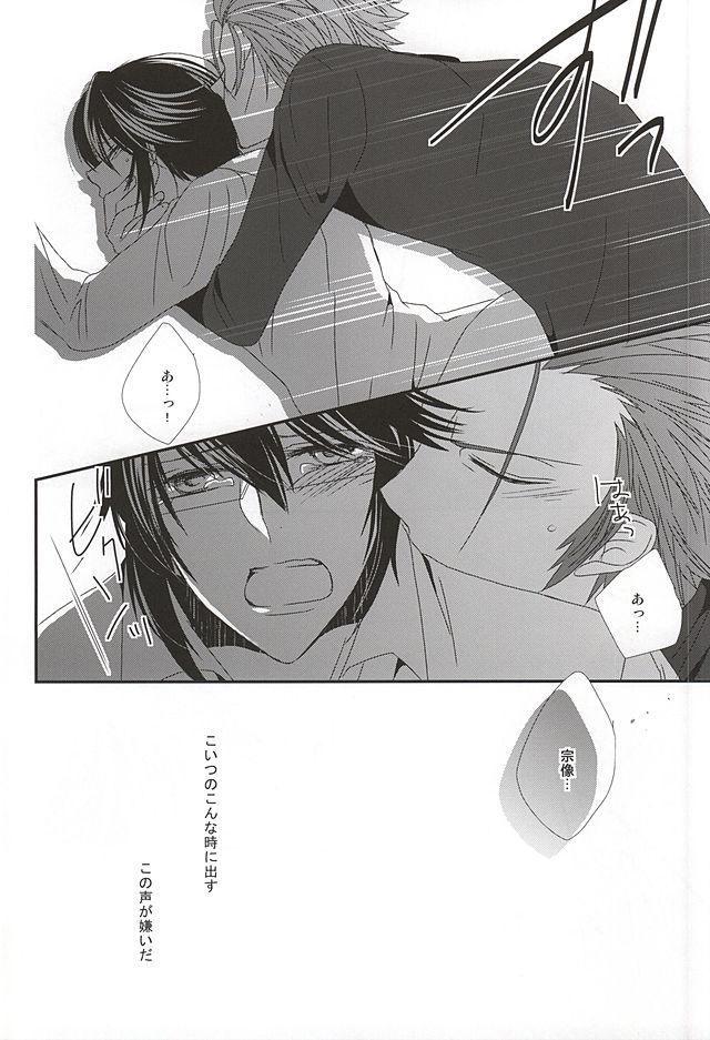 【エロ同人誌 K】周防と宗像がセックスしちゃってるよwww【無料 エロ漫画】 015