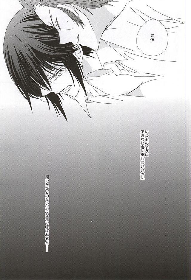 【エロ同人誌 K】周防と宗像がセックスしちゃってるよwww【無料 エロ漫画】 016