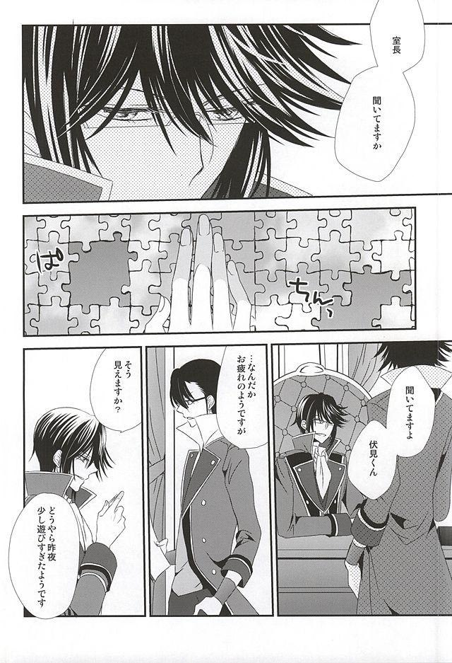【エロ同人誌 K】周防と宗像がセックスしちゃってるよwww【無料 エロ漫画】 017