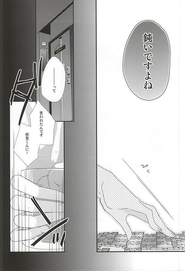【エロ同人誌 K】周防と宗像がセックスしちゃってるよwww【無料 エロ漫画】 019