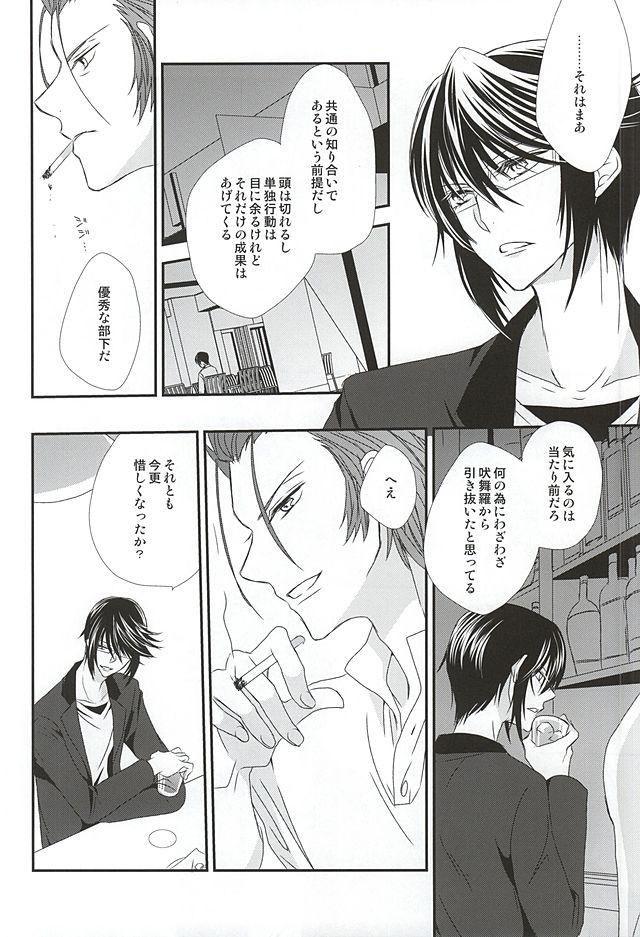 【エロ同人誌 K】周防と宗像がセックスしちゃってるよwww【無料 エロ漫画】 021