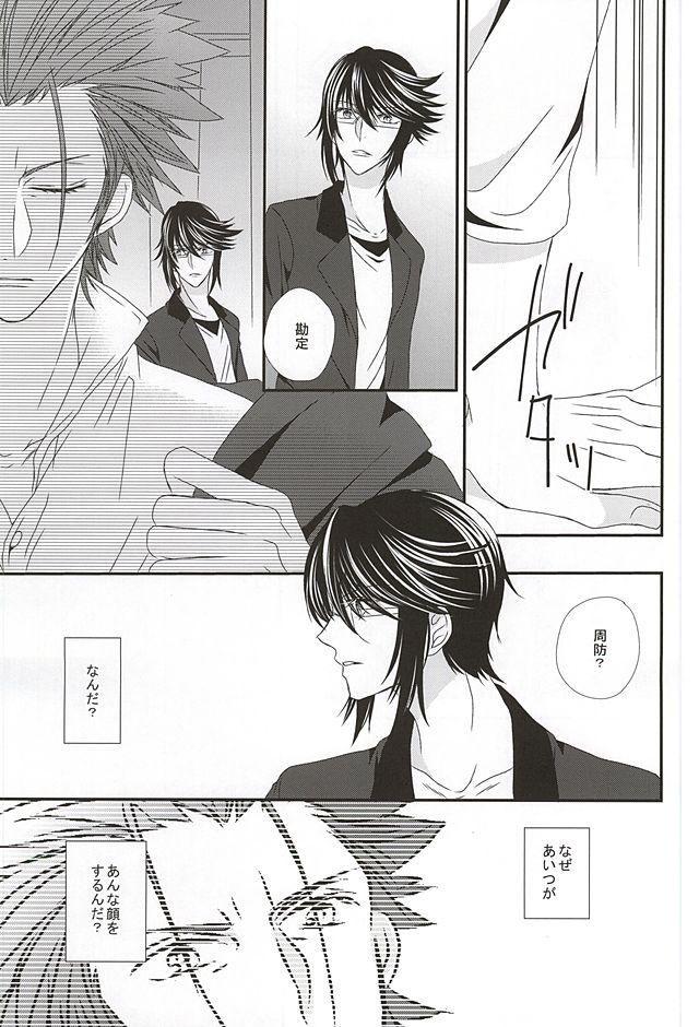 【エロ同人誌 K】周防と宗像がセックスしちゃってるよwww【無料 エロ漫画】 024