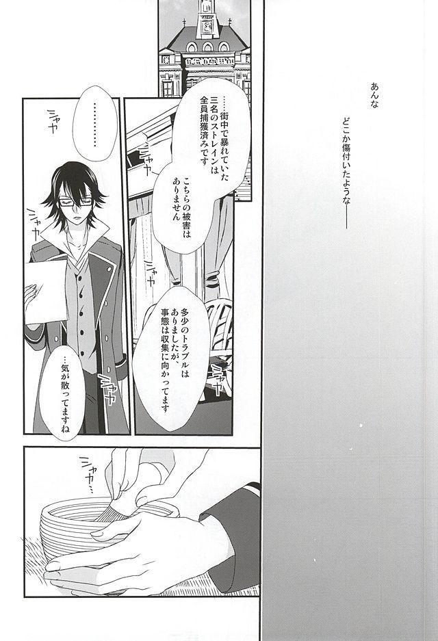 【エロ同人誌 K】周防と宗像がセックスしちゃってるよwww【無料 エロ漫画】 025