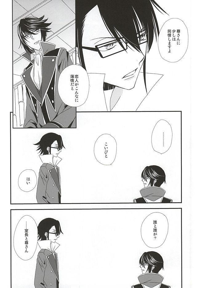 【エロ同人誌 K】周防と宗像がセックスしちゃってるよwww【無料 エロ漫画】 027