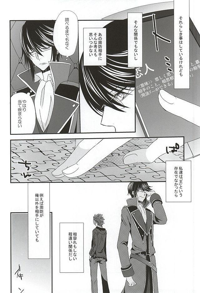 【エロ同人誌 K】周防と宗像がセックスしちゃってるよwww【無料 エロ漫画】 029