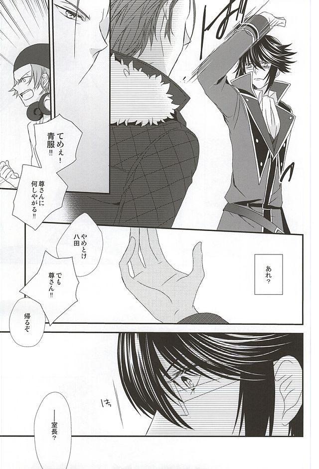 【エロ同人誌 K】周防と宗像がセックスしちゃってるよwww【無料 エロ漫画】 034
