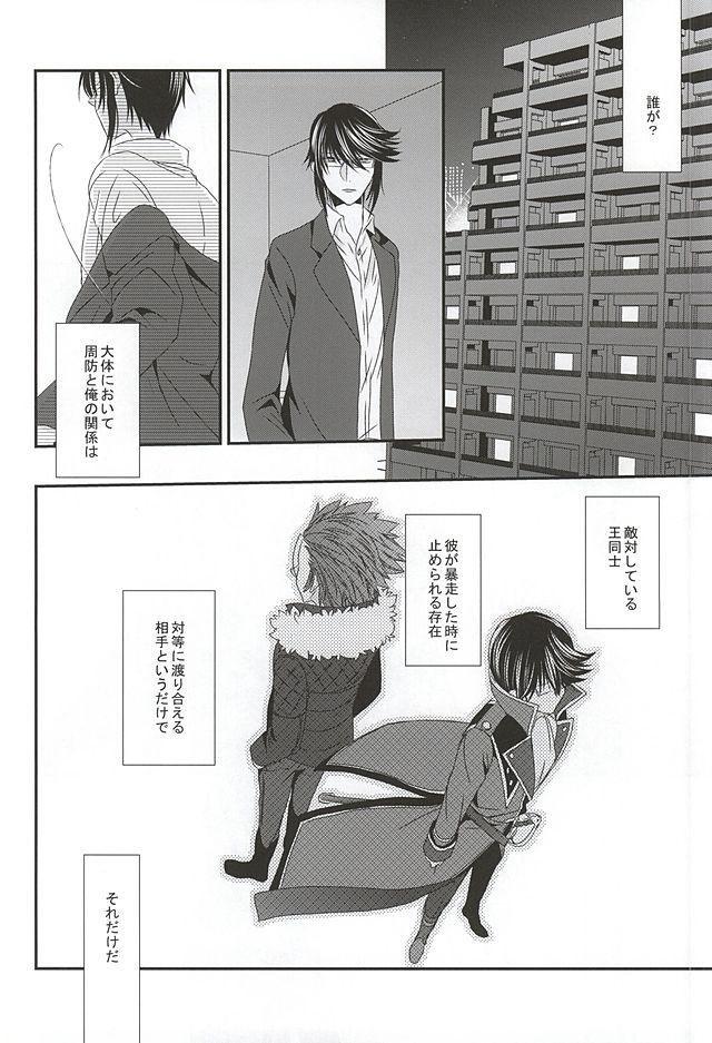 【エロ同人誌 K】周防と宗像がセックスしちゃってるよwww【無料 エロ漫画】 037
