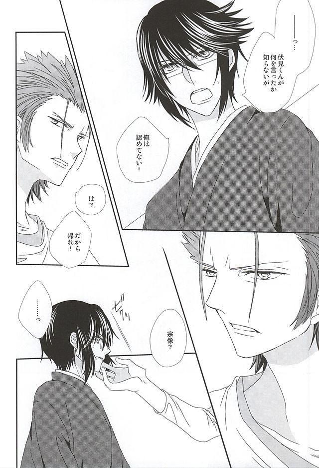 【エロ同人誌 K】周防と宗像がセックスしちゃってるよwww【無料 エロ漫画】 041