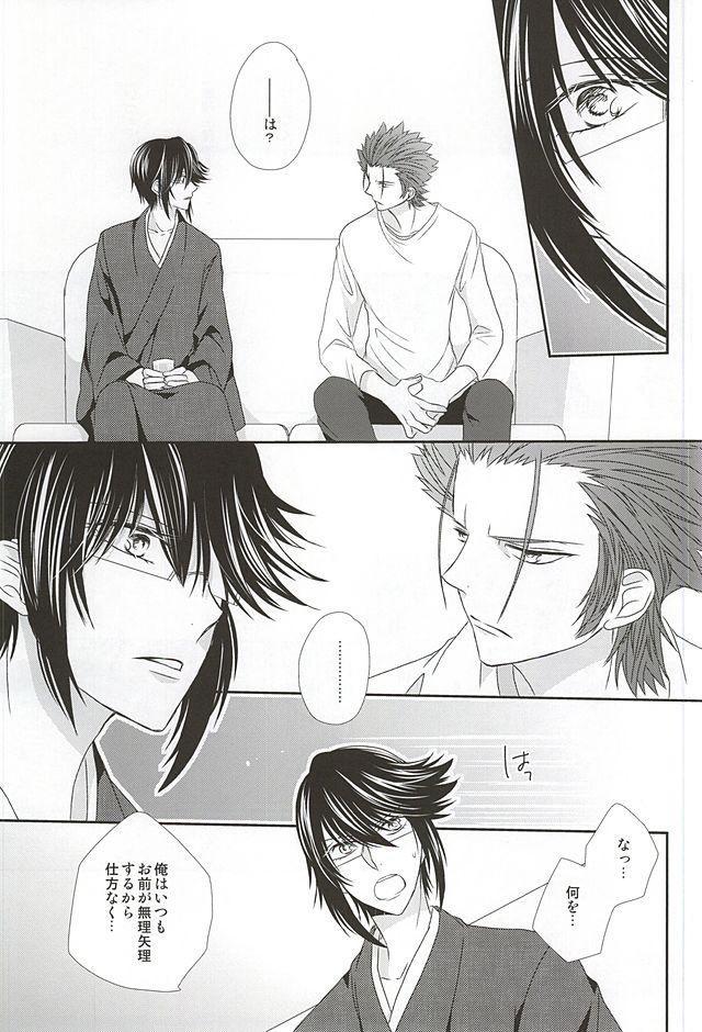 【エロ同人誌 K】周防と宗像がセックスしちゃってるよwww【無料 エロ漫画】 046