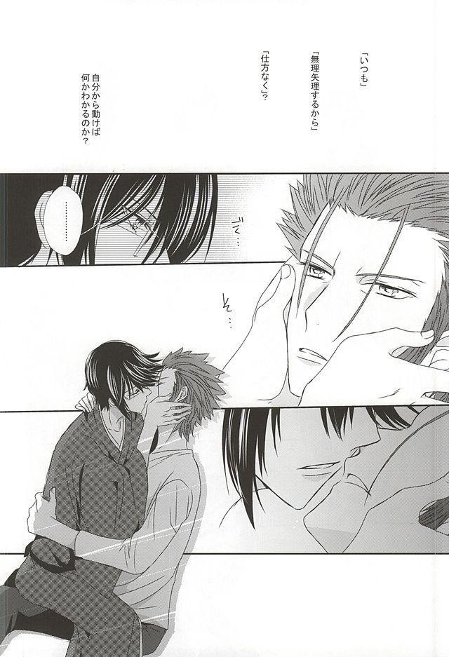 【エロ同人誌 K】周防と宗像がセックスしちゃってるよwww【無料 エロ漫画】 047