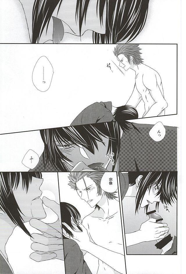 【エロ同人誌 K】周防と宗像がセックスしちゃってるよwww【無料 エロ漫画】 050