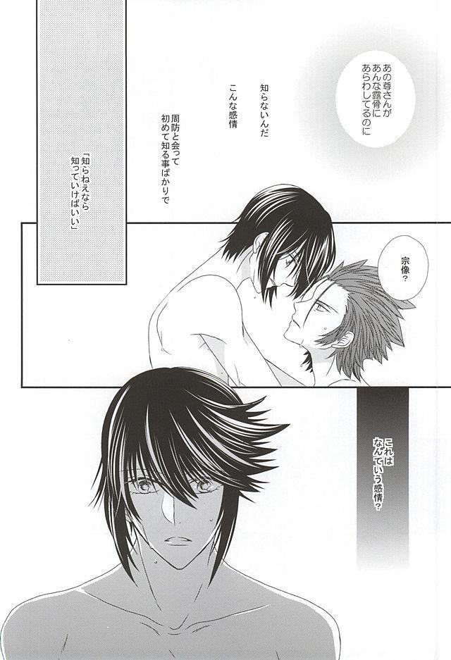 【エロ同人誌 K】周防と宗像がセックスしちゃってるよwww【無料 エロ漫画】 055