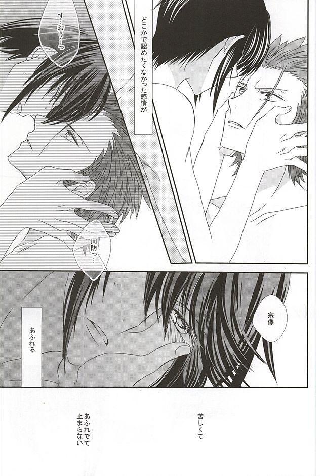 【エロ同人誌 K】周防と宗像がセックスしちゃってるよwww【無料 エロ漫画】 056
