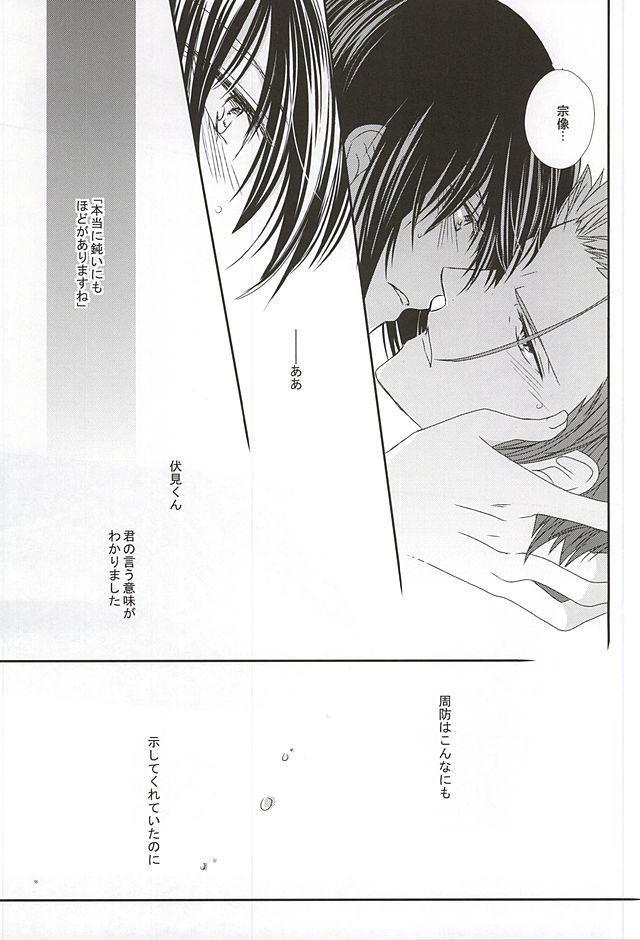 【エロ同人誌 K】周防と宗像がセックスしちゃってるよwww【無料 エロ漫画】 060