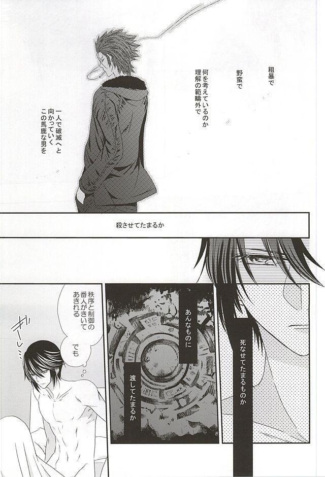 【エロ同人誌 K】周防と宗像がセックスしちゃってるよwww【無料 エロ漫画】 062