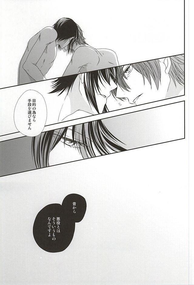 【エロ同人誌 K】周防と宗像がセックスしちゃってるよwww【無料 エロ漫画】 064