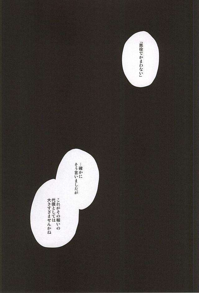 【エロ同人誌 K】周防と宗像がセックスしちゃってるよwww【無料 エロ漫画】 066