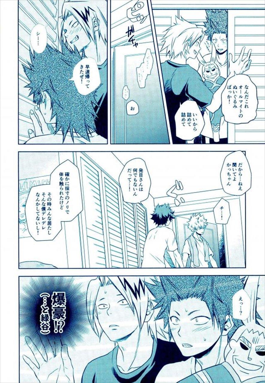 【エロ同人誌 ヒロアカ】ターゲットになったのはデク!だけどクローゼットに潜んでいたら…【無料 エロ漫画】 005