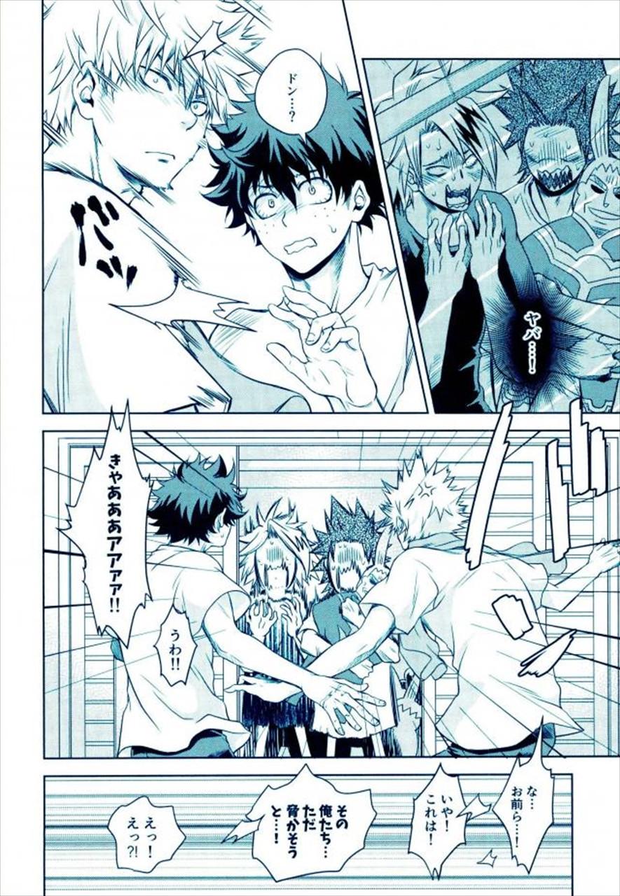 【エロ同人誌 ヒロアカ】ターゲットになったのはデク!だけどクローゼットに潜んでいたら…【無料 エロ漫画】 009
